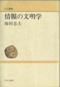 umesao1.jpgのサムネール画像